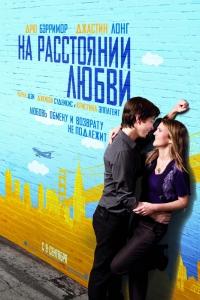 Фильм На расстоянии любви смотреть онлайн