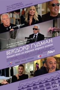 Фильм Бергдорф Гудман: Больше века на вершине модного олимпа смотреть онлайн