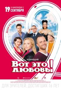 Фильм Вот это любовь! смотреть онлайн