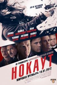 Фильм Нокаут смотреть онлайн