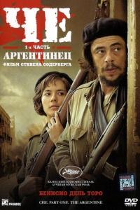 Фильм Че: Часть первая. Аргентинец смотреть онлайн