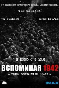 Фильм Вспоминая 1942 смотреть онлайн