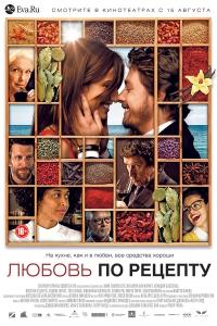 Фильм Любовь по рецепту смотреть онлайн
