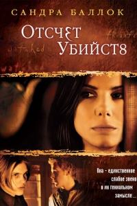 Фильм Отсчет убийств смотреть онлайн