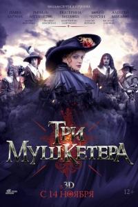 Фильм Три мушкетера смотреть онлайн