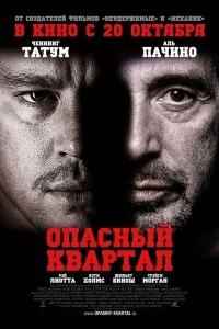 Фильм Опасный квартал смотреть онлайн