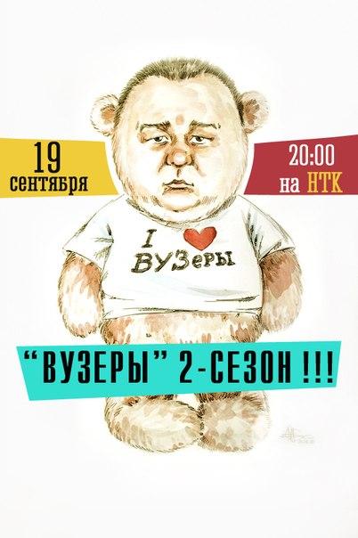 Фильм ВУЗеры 2 сезон смотреть онлайн