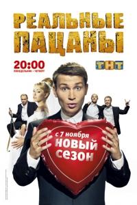 Фильм Реальные пацаны 5 сезон / Реальные пацаны в Москве смотреть онлайн