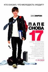 Фильм Папе снова 17 смотреть онлайн