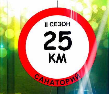 Фильм 25 километр 2 сезон смотреть онлайн