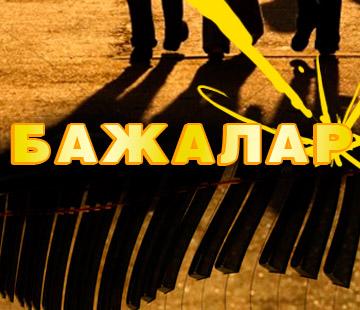 Фильм Бажалар смотреть онлайн