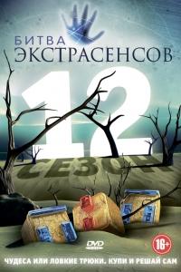 Фильм Битва экстрасенсов 14 сезон смотреть онлайн