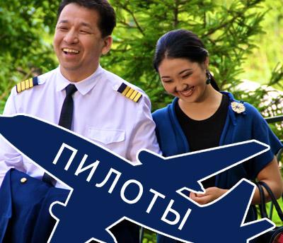Фильм Пилоты смотреть онлайн