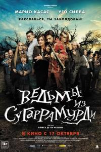 Фильм Ведьмы из Сугаррамурди смотреть онлайн