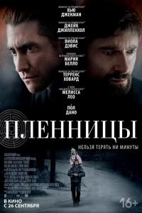 Фильм Пленницы смотреть онлайн