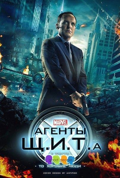 Фильм Агенты «Щ.И.Т.» 1 сезон смотреть онлайн