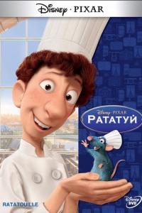 Фильм Рататуй смотреть онлайн