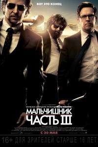 Фильм Мальчишник: Часть III [Гоблин] смотреть онлайн
