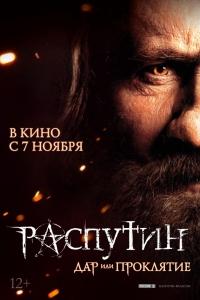 Фильм Распутин смотреть онлайн