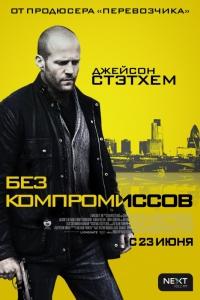 Фильм Без компромиссов смотреть онлайн