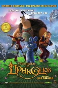Фильм Охотники на драконов смотреть онлайн