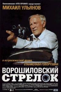 Фильм Ворошиловский стрелок смотреть онлайн