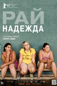 Фильм Рай: Надежда смотреть онлайн