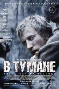 Фильм В тумане смотреть онлайн