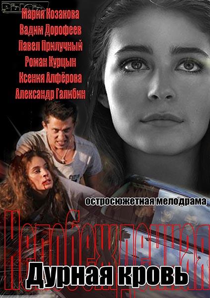 Фильм Дурная кровь / Непобежденная смотреть онлайн