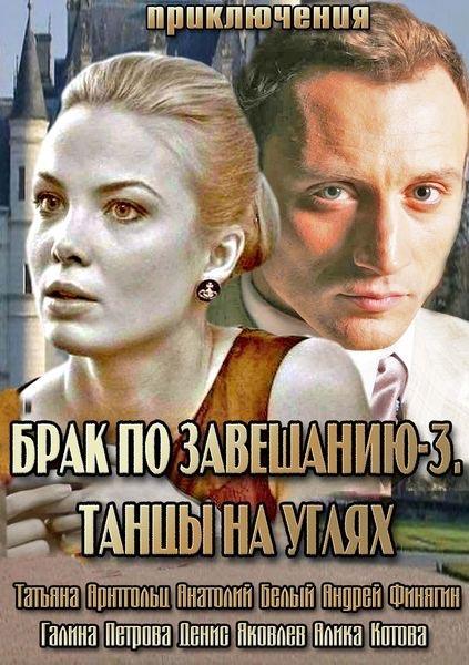 Фильм Брак по завещанию-3. Танцы на углях смотреть онлайн