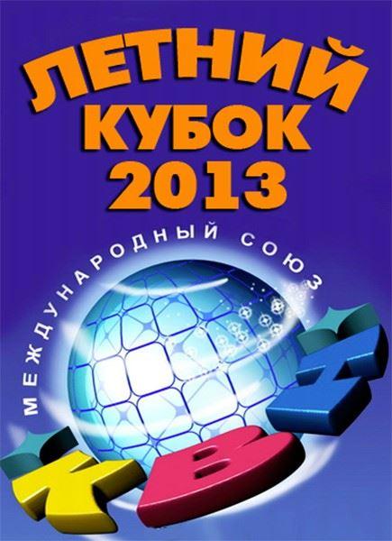 Фильм КВН 2013. Летний кубок в Сочи смотреть онлайн
