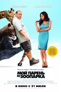 Фильм Мой парень из зоопарка смотреть онлайн