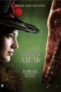 Фильм Необычайные приключения Адель смотреть онлайн