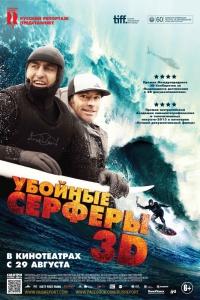 Фильм Убойные серферы смотреть онлайн