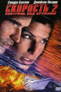 Фильм Скорость 2: Контроль над круизом смотреть онлайн