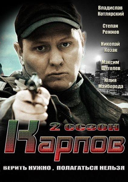 Фильм Карпов 2 сезон 24 серия. Чужак смотреть онлайн