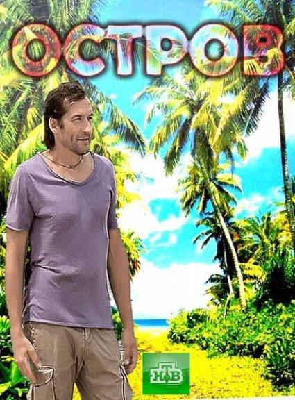 Фильм Остров 1 сезон смотреть онлайн