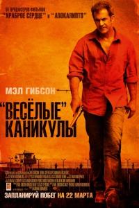 «Весёлые» каникулы (2011)