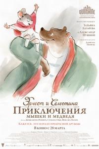Фильм Эрнест и Селестина: Приключения мышки и медведя смотреть онлайн