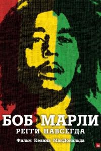 Фильм Боб Марли смотреть онлайн