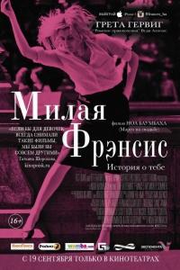 Фильм Милая Фрэнсис смотреть онлайн