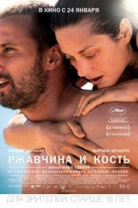 Фильм Ржавчина и кость смотреть онлайн