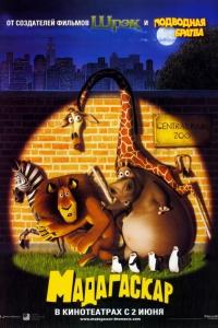 Фильм Мадагаскар смотреть онлайн