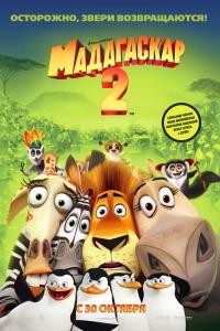 Фильм Мадагаскар2 смотреть онлайн