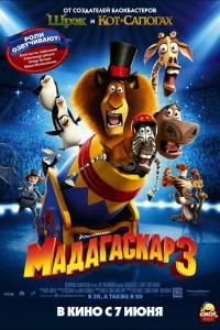 Фильм Мадагаскар3 смотреть онлайн