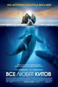 Фильм Все любят китов смотреть онлайн