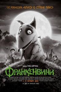 Фильм Франкенвини смотреть онлайн