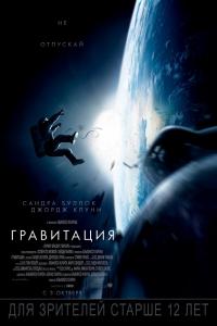 Фильм Гравитация смотреть онлайн