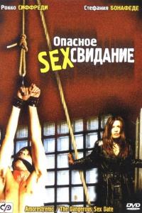 Фильм Опасное секс свидание смотреть онлайн