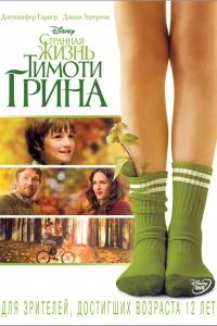 Фильм Странная жизнь Тимоти Грина смотреть онлайн